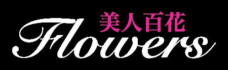 美人百花Flowers