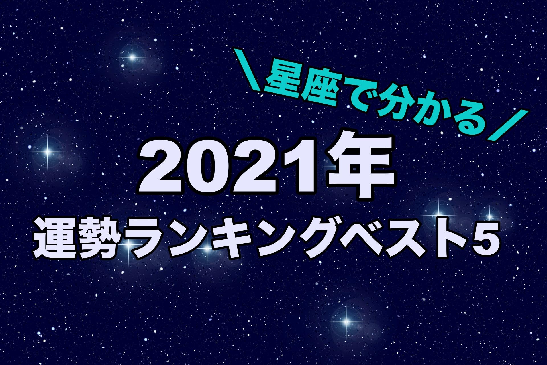 運勢 2021 ランキング 年